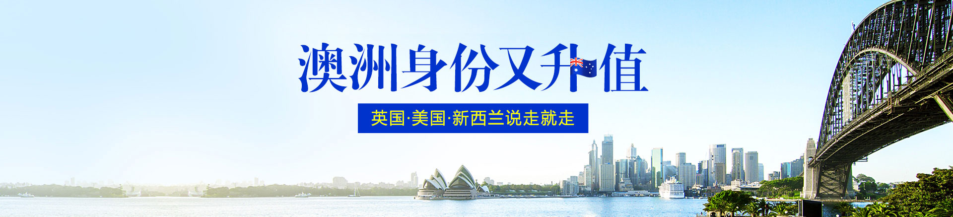 澳洲身份又升值,英国,美国,新西兰说走就走!