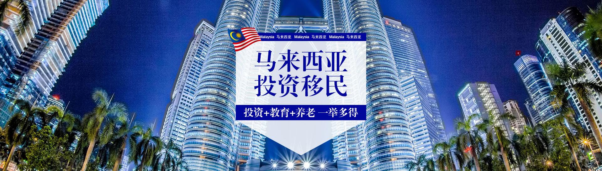 马来西亚移民